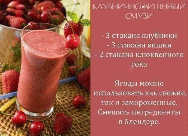 Рецепты смузи для блендера для похудения с фото. Коктейли на разгрузочный день овощные, фруктовые, с бананом