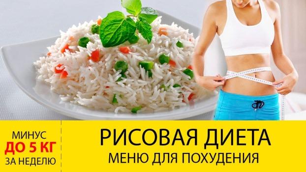 Рисовая диета для похудения за 7 дней. Меню на каждый день недели. Отзывы и результаты