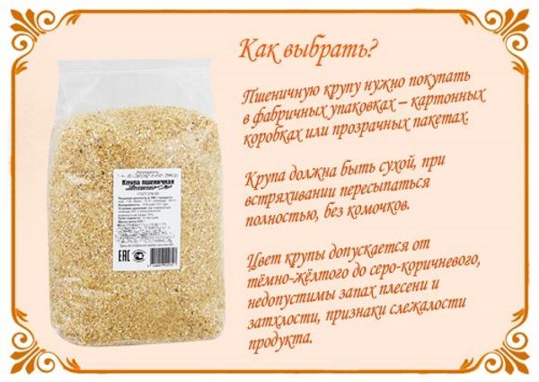 Пшеничная каша: польза и вред, калорийность, БЖУ, рецепт приготовления на молоке, воде, с тыквой, мясом