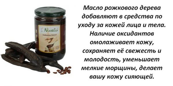Рожковый сироп из Турции. Применение, полезные свойства, как принимать