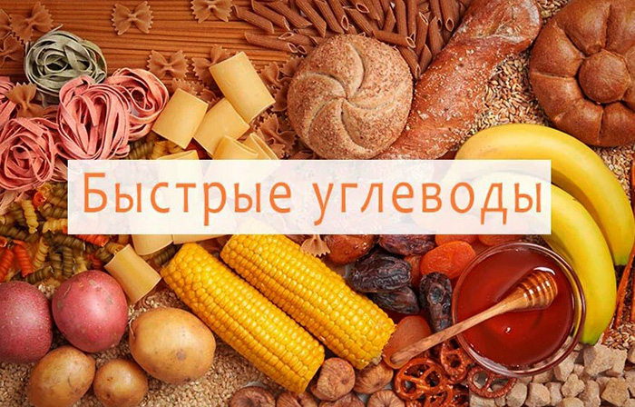Углеводы список продуктов, где больше всего: сложные, простые, для похудения