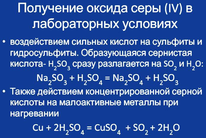 Диоксид серы (Е220). Влияние на организм, что это такое, вред для человека