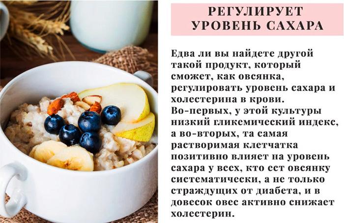 Овсянка с кефиром на завтрак для похудения, на ночь, утром натощак. Польза, рецепты