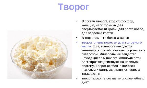 Творог «Простоквашино» 2-5-9 процентов: калорийность, состав, тесты качества