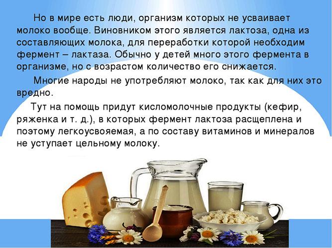 Лактоза. Что это такое, где содержится, таблица продуктов, польза и вред