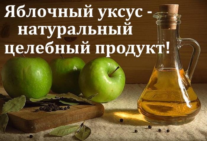 Яблочный уксус для похудения. Отзывы, результаты, фото