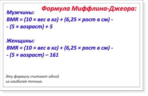формула маффина джеора калькулятор онлайн для похудения